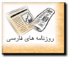 Persian Newspapers